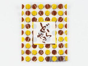 【 規格袋 どらやき ドット 125×160 】 ラッピング袋 ラッピング用品 包装 ギフトラッピング ラッピングバッグ お菓子 プレゼント おしゃれ かわいい 業務用
