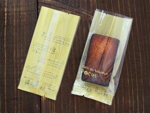 【少量販売】個包装袋 ポシェGZ クリーム