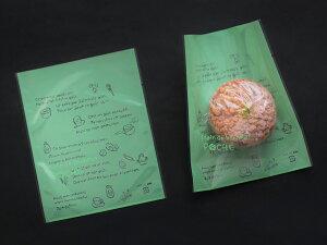 【少量販売】個包装袋 ポシェ特大 グリーン
