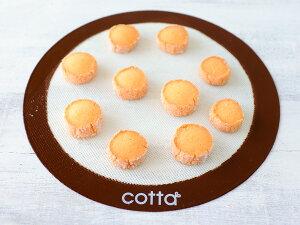 【ネコポス対応 送料無料】cotta シルパン(径260) ベーキングマット クッキー シート メッシュ シルパット 焼き菓子 洋菓子 製菓・調理道具 お菓子作り 焼型 シリコン型 菓子道具 手作り お