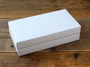 【少量販売】ギフト箱 DG66 ホワイト #2412
