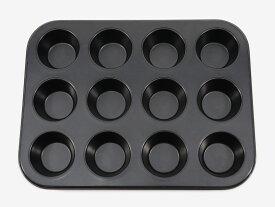 ティファニー マフィン型(12個取) マフィンカップ 焼き型 焼型 ケーキ型 マドレーヌ フィナンシェ 焼き菓子 洋菓子 ケーキ ケーキ作り お菓子作り くっつきにくい 道具 菓子道具 手作り おうち時間 ハロウィン パン作り かわいい おしゃれ カフェ 本格