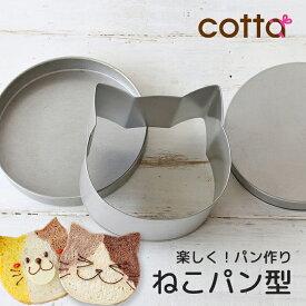 cotta ネコパン 1斤型 ねこぱん ネコぱん ねこパン 食パン型 ネコ型 ねこ型 おうち時間 パン作り お菓子作り ハロウィン パン作り かわいい おしゃれ カフェ 本格