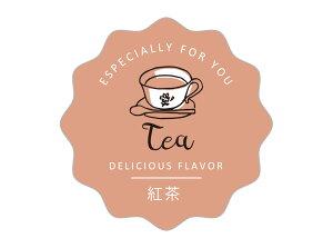 【少量販売】波型フレーバーシール 紅茶