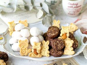 送料無料 【cotta手作りキット】簡単おいしい クッキー3種