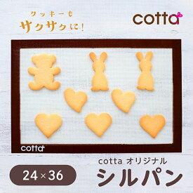 cotta シルパン(240×360) ベーキングマット クッキー シート メッシュ シルパット 焼き菓子 洋菓子 製菓・調理道具 お菓子作り 焼型 シリコン型 菓子道具 手作り おうち時間 ハロウィン クッキー作り かわいい おしゃれ カフェ 本格