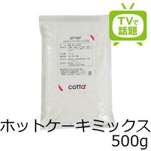 【cotta ホットケーキミックス 業務用 500g 】 ホットケーキ ホテル 粉類 ミックス粉 ミックス パンケーキ 型 テレビで紹介されました! マツコの知らない世界 おいしい シンプル