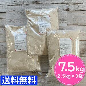 【まとめ売り 送料無料】cotta 全粒粉 スーパーファインハード 2.5kg 3袋セット 7.5kg