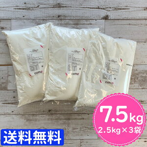 【まとめ売り 送料無料】cotta 北海道産薄力粉 シュクレ 2.5kg 3袋セット 7.5kg