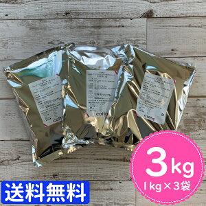 【まとめ売り 送料無料】cotta オリジナルベルギー産チョコレート カカオ58 1kg▲【夏季クール便】 3個セット 3kg