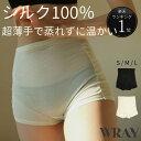 シルクウォーマー/ベージュ ブラック/S M L/シルク100%/シルク腹巻き/日本製/腹巻/パンツ/パンツ型腹巻/腹巻きパンツ/…