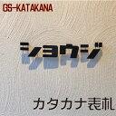 カタカナ表札・シンプルモダン表札/サビにくい鉄製ハンドメイド/プレート厚5mm:文字高30〜50mm/gs-katakana