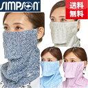 シンプソン (Simpson) 息苦しくない 日焼け防止マスク UVカットマスク 日焼け 防止 予防 繰り返し 洗える 日よけ マス…