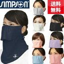 シンプソン (Simpson) 息苦しくない 日焼け防止マスク UVカットマスク 日焼け防止 繰り返し 洗える 日よけ フェイスカ…