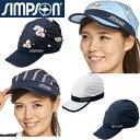 【28%OFF 送料無料】シンプソン (Simpson) テニス レディース キャップ 帽子 バイザー キャスケット セール STA-C08