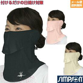 シンプソン(Simpson) 息苦しくない UVカット 日焼け防止 フェイスカバー フェイスマスク 耳カバー付き STA-M01