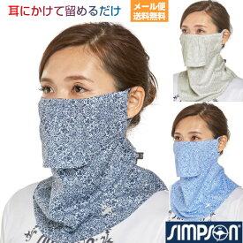 シンプソン(Simpson) 息苦しくない UVカット 日焼け防止 フェイスカバー フェイスマスク 耳カバーなし 総柄 STA-M03