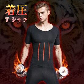 加圧 シャツ メンズ インナー 着圧 Tシャツ 半袖 トップス 補正下着 猫背 姿勢矯正 送料無料