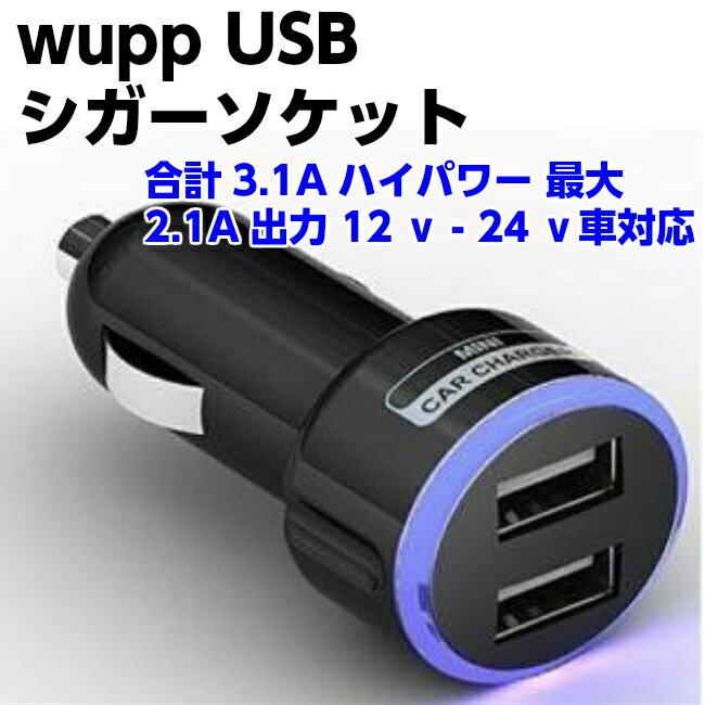 USB シガーソケット 超小型2ポートUSB充電器 12v- 24v車対応 カー用品 車内 インテリア【★】