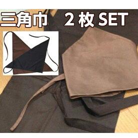 三角巾 2枚組 (ブラック&ブラウン) 大人 キッチン クッキング エプロン と 似合う シンプル アウトドア 【ネコ】送料無料