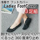 フットカバーカバーソックスレディースソックス靴下