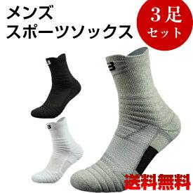 スポーツソックス 3足セット 中厚地 アウトドア トレッキング メンズ 靴下 定形外郵便 送料無料