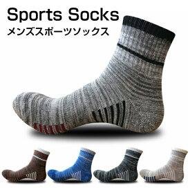 スポーツソックス アウトドア トレッキング メンズ 靴下