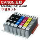 キャノン プリンター インク BCI 370XL 371XL 6MP 6色 マルチパック セット 互換 インクカートリッジ 送料無料