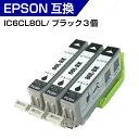 エプソン プリンター インク IC6CL80L ブラック 3個セット EPSON 互換 インクカートリッジ 送料無料