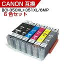 キャノン プリンター インク BCI 350XL 351XL 6MP 6色 マルチパック セット 互換 インクカートリッジ 送料無料