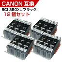 【12個】キャノン プリンター インク BCI 350XL ブラック 互換 インクカートリッジ 定形外郵便/ゆうメール 送料無料