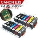 【6色×2セット】キャノン プリンター インク BCI 326 325 6MP 互換 インクカートリッジ 定形外郵便/ゆうメール 送料無料