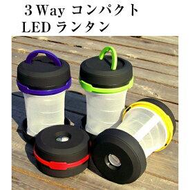 LED ランタン ライト 2WAY 懐中電灯 コンパクトサイズ 電池式 アウトドア キャンプ バーベキュー BBQ 花火 定形外郵便 送料無料