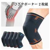 ひざサポーター2枚組スポーツ膝痛軽減予防定形外郵便送料無料