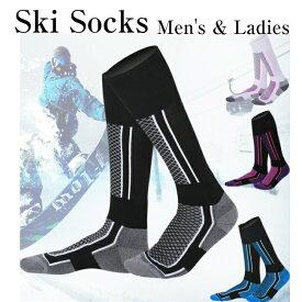 【お買物マラソン】スキーソックス メンズ レディース スノボー 靴下 ハイソックス ロングソックス スキーウェア 登山 トレッキング ウォーキング アウトドア 2足以上で送料無料