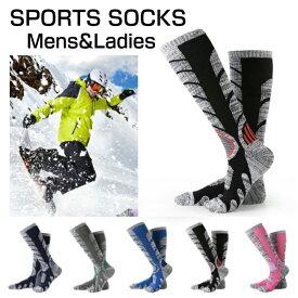 【お買物マラソン】スキーソックス メンズ レディース スノボー 靴下 ハイソックス ロングソックス スキーウェア 登山 トレッキング ウォーキング アウトドア