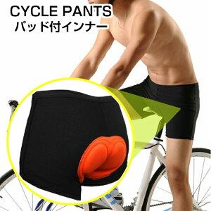サイクルパンツ サイクリングパンツ 3D肉厚立体パッド インナーパンツ ロードバイク クロスバイク 自転車 スポーツサドル おしりの痛み緩和に メンズ or レディース 男性用 女性用
