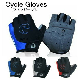 サイクルグローブ サイクリング ハーフフィンガー メンズ 指切り ロードバイク クロスバイク 半指 手袋 自転車 滑り止め メンズ メール便 送料無料