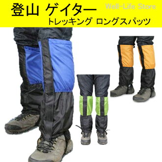 Climbing Gator (Gator) long spats trekking antifouling waterproof repellent water / trekking equipment climbing supplies