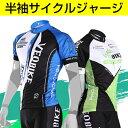 サイクルジャージ 半袖 サイクルウエア 自転車ウェア サイクリング レディース メンズ バイク 吸汗速乾
