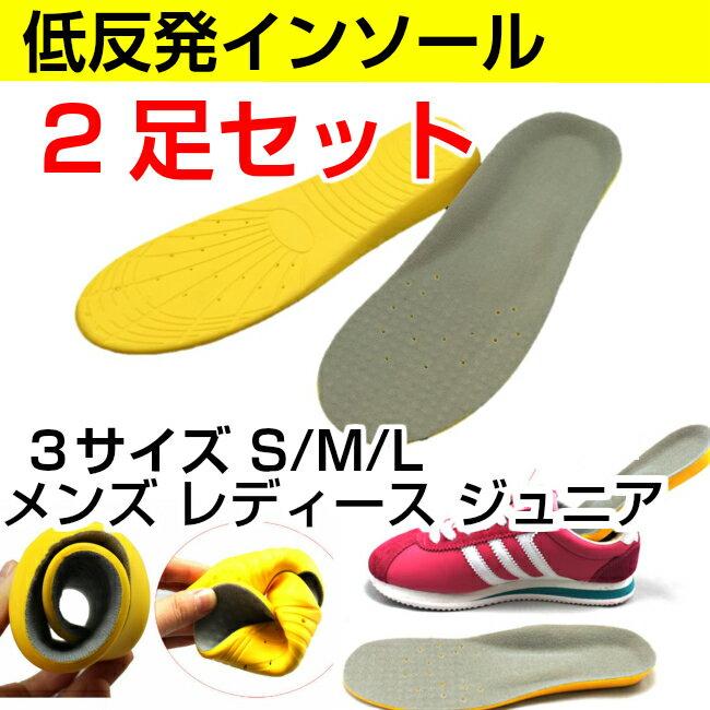 インソール 低反発 【2足セット:4枚】一体形成 ソフトクッション サイズ調整可能 メンズ レディース 立ち仕事 安全靴 スニーカー ブーツ 送料無料