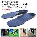 インソール アーチサポート 【2足組】 偏平足 土踏まず 衝撃吸収 立体 3D 中敷き 疲れにくい スポーツ 靴 メンズ レデ…