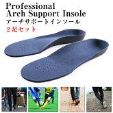 インソールアーチサポート偏平足土踏まず衝撃吸収立体3D中敷き疲れにくいスポーツ靴メンズレディース