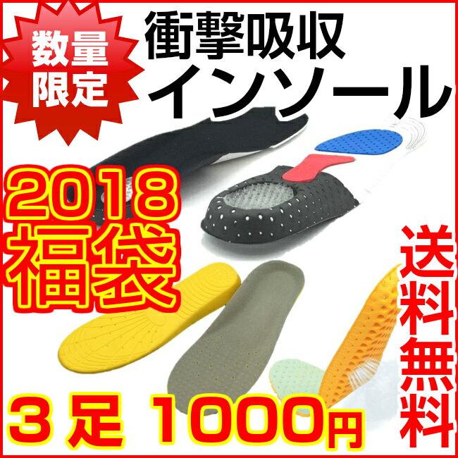 【 福袋 2018 】 インソール 中敷き 3足アソート 衝撃吸収 送料無料
