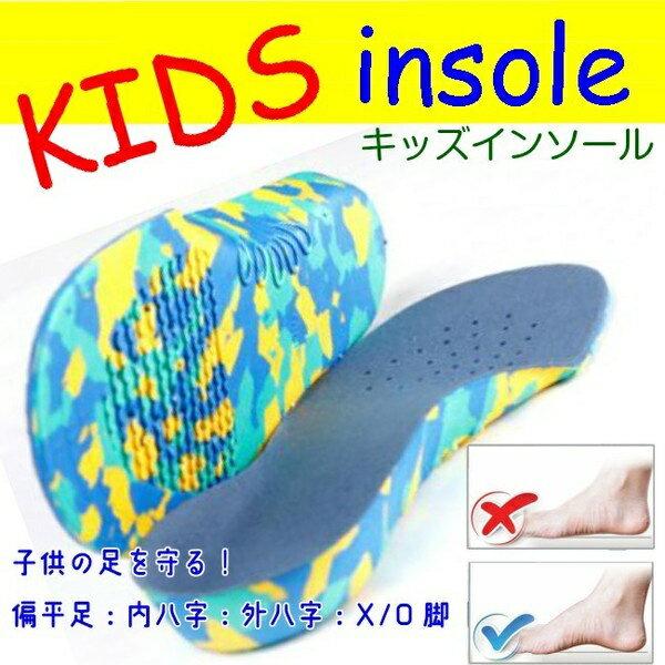 キッズ インソール 立体 ベビー ジュニア 子供 靴の 中敷き サイズ調整 10cm〜23cm【★】
