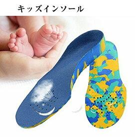 キッズ インソール 立体 ベビー ジュニア 子供 靴の 中敷き サイズ調整 10cm〜23cm