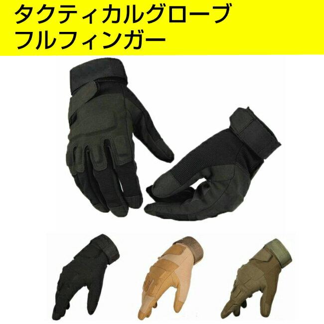 サバゲー装備 タクティカルグローブ SWAT ミリタリー サバイバルゲーム アウトドア 送料無料【ネコ】