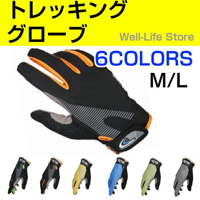 トレッキンググローブ トレイル 登山用品 クライミングアウトドア 手袋 送料無料 【ネコ】【★】