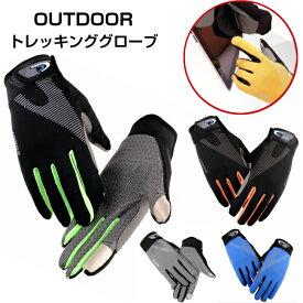 トレッキンググローブ トレイル 登山用品 クライミングアウトドア 手袋 送料無料 【ネコ】