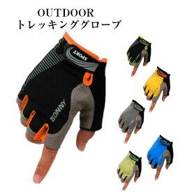 登山 トレッキンググローブ ハーフフィンガー 半指 アウトドア トレイル クライミング ウォーキング 送料無料